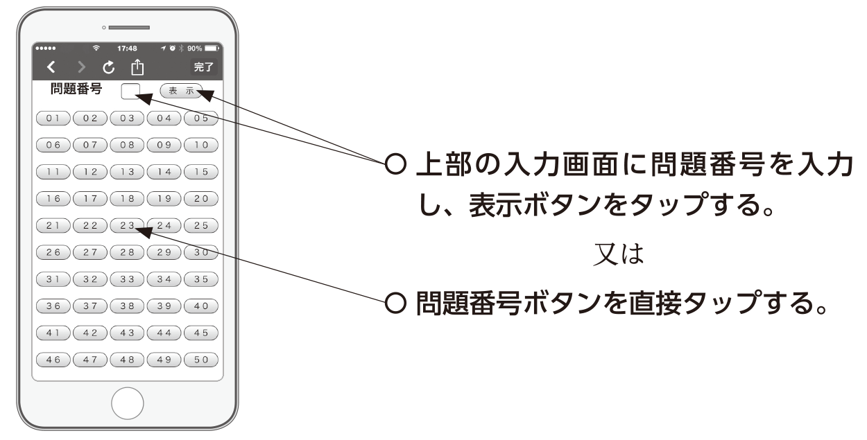 fig-smartphone01