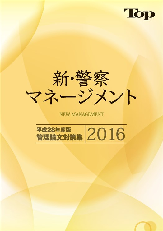 newmanagement2016